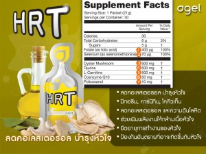 HRT-reduce-cholesteral