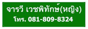 NameTel1-300x99