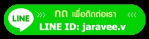 id-line-jaravee.v
